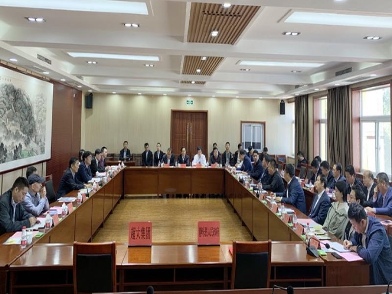 超大与静乐县签署战略合作协议