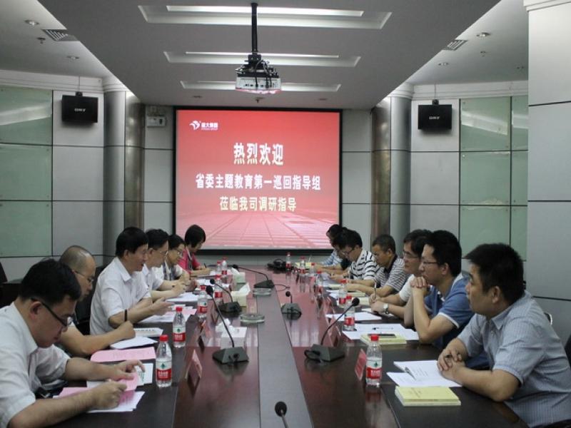 省委巡回指导组莅临超大集团调研指导主题教育工作