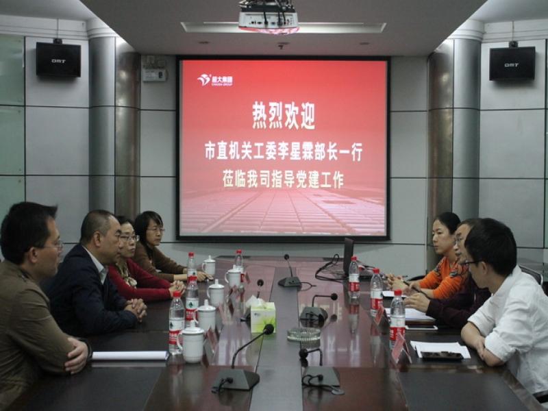 福州市委市直机关工委领导调研集团党建工作