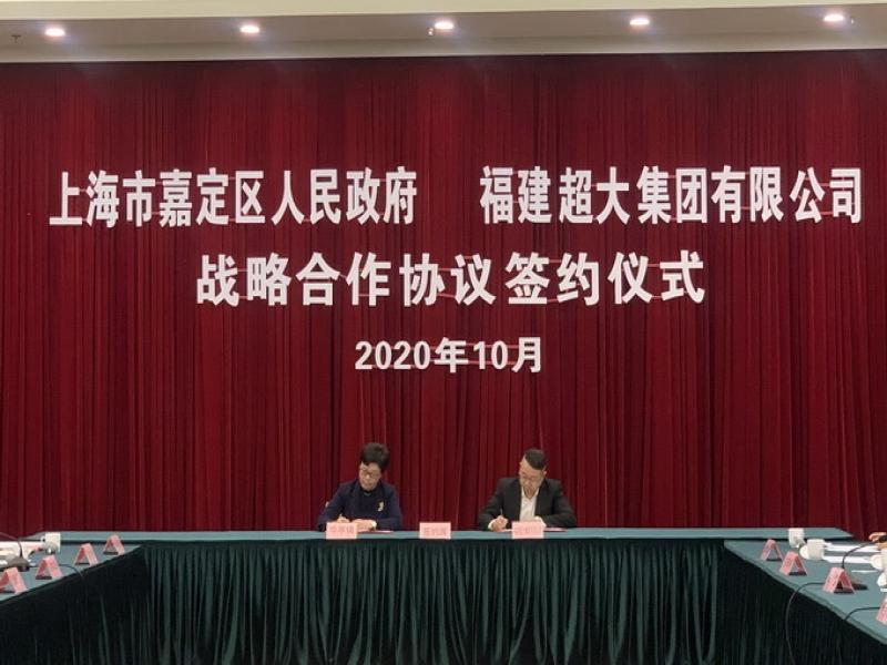 超大集团与上海市嘉定区人民政府签订战略合作协议
