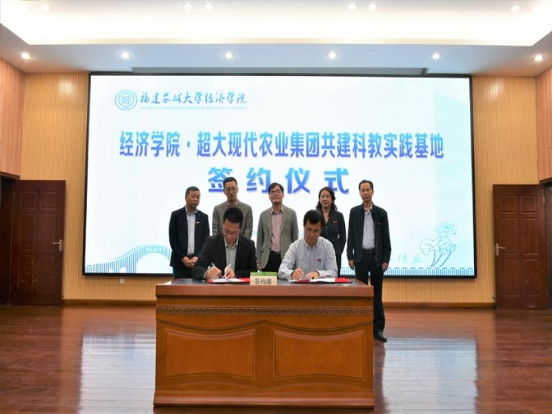超大集团与福建农林大学经济学院签署战略合作协议